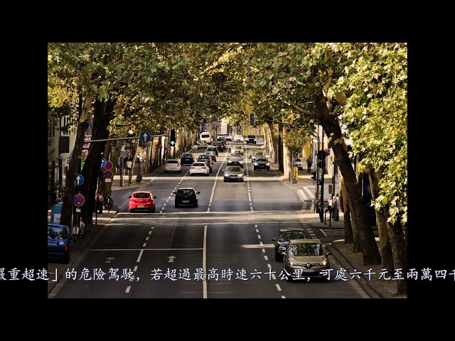 【交通法規停看聽】今年10月行政院草案‧「嚴重超速」取締更嚴