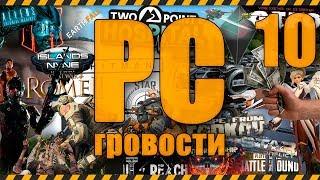10-PC-гровости - новости компьютерных игр - shashlykas