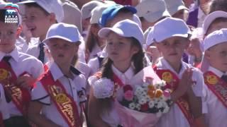 День знаний отметили в Ялтинской школе № 1
