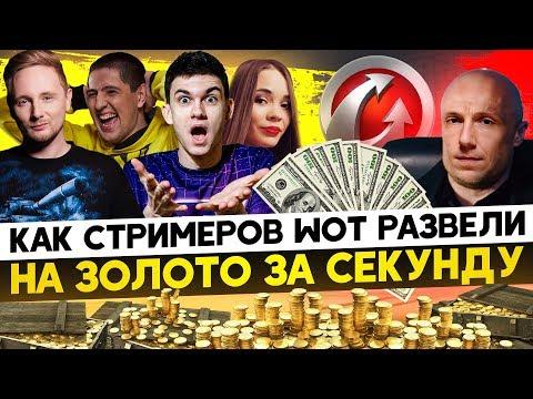 СТРИМЕРОВ WoT РАЗВЕЛИ НА 15.000 ЗОЛОТА на Чёрном Рынке!