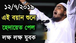 12/7/2019 Hafizur Rahman Siddiki Kuakata New Bangla Waz