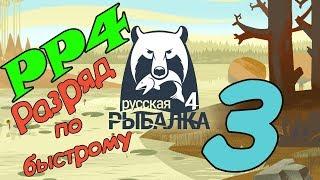 Русская рыбалка 4 Очень быстро прокачал разряд.