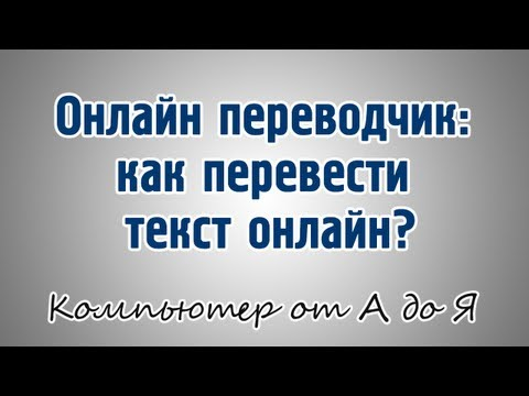 Онлайн переводчик: как перевести текст онлайн?