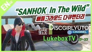 [배틀그라운드] SANHOK In The Wild / 다큐멘터리 / LukeboxTV EP-27 / PUBG…