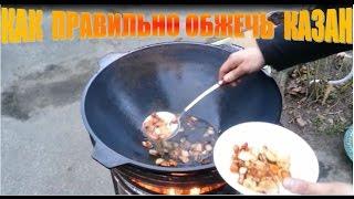 Как Обжечь Чугунный Казан, чтобы он Служил Долго и Готовил Вкусно. Как Выбрать Казан