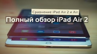 Смотреть видео ipad air и ipad air 2