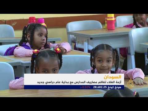 أزمة الغلاء تفاقم مصاريف المدارس بالسودان  - 13:21-2018 / 7 / 10
