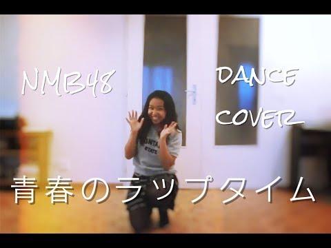 NMB48 - 青春のラップタイム  seishun no lap time  dance cover