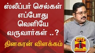 When Sleeper Cells Will Come Out From EPS Faction..? - TTV Dhinakaran Answers