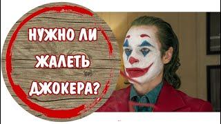 Нужно ли жалеть Джокера Психология массового убийцы