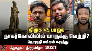 who-will-win-nagercoil-public-opinion-dmk-vs-bjp-tn-election-2021-hindu-tamil-thisai