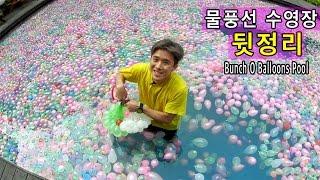 10미터 물풍선 수영장 비공개영상&뒷정리하기 - 허팝 (Bunch O Balloons swimming pool 2) [ENG SUB]
