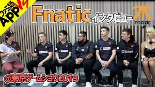 【レインボーシックスシージ】FnaticへOdeNMisoが突撃インタビュー!…