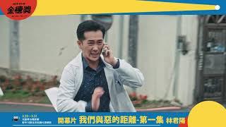2019 第41屆金穗獎影展|開閉幕片