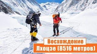 Восхождение на Лхоцзе (8516 метров): День 1-11...
