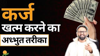 How to Get Rid Off Loan |  कर्ज खत्म करने के उपाय | Debt Payoff | Personal & Home loan| Zorb The Zen