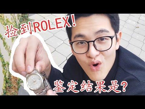 捡到ROLEX劳力士手表!!!給专家鉴定!!!结果....?