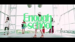 7月24日移籍第二弾デジタル・シングル 『Enough is school』 配信日:20...