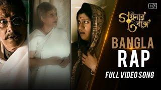 Bangla Rap   Goynar Baksho   Exclusive   2013   Full HD