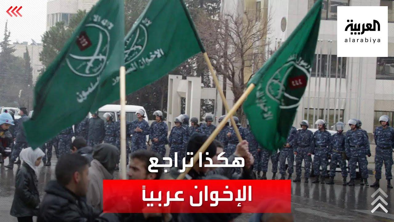 لهذا السبب تراجعت جماعة الإخوان مجدداً في الدول العربية