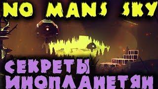 Космос, инопланетяне и их секреты - No Man's Sky (кооператив)