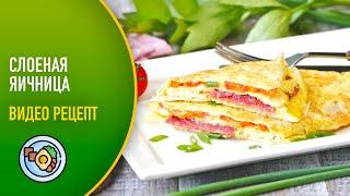 Слоеная яичница видео рецепт Готовим яичницу слоями с начинкой из колбасы сыра и помидоров