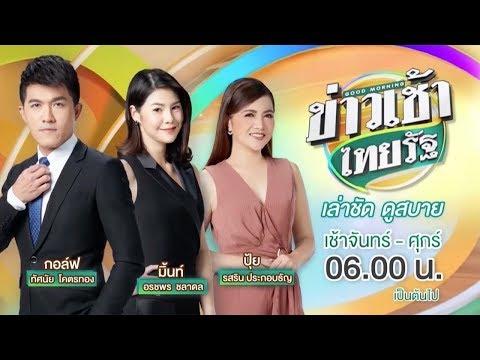 Live : ข่าวเช้าไทยรัฐ เล่าชัด ดูสบาย | 19 ส.ค. 62