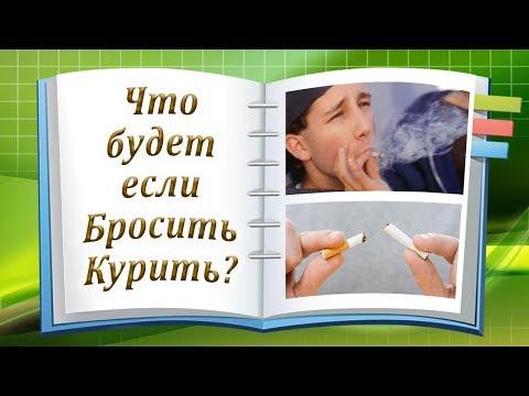 Что будет если бросить курить?! Мысли Вслух!