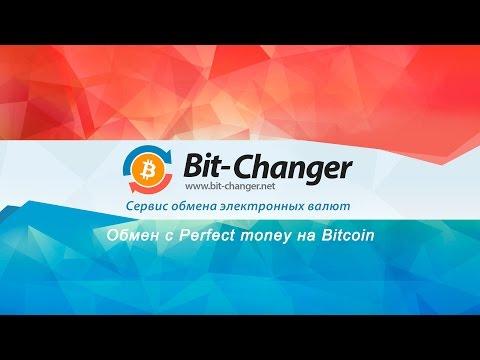 Как сделать обмен с Perfect Money на Bitcoin