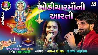 Kajal Maheriya , Gaman Santhal - Khodiya Maa Ni Aarti - Gujarati Devotional Songs