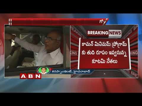 Mahakutami Leaders Met at Golkonda Hotel Over Common Minimum Programme | ABN Telugu