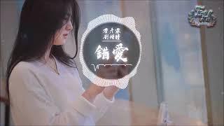 季彥霖、劉增瞳   錯愛