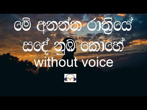 Me Anantha Rathriye Karaoke Without Voice මේ අනන්ත රාත්රියේ