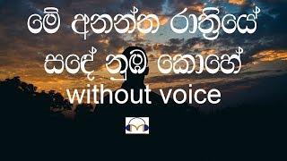 Me Anantha Rathriye Karaoke (without voice) මේ අනන්ත රාත්රියේ