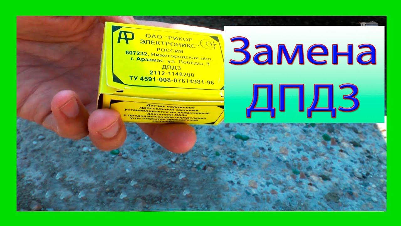 Фото №7 - ВАЗ 2110 замена датчика положения дроссельной заслонки