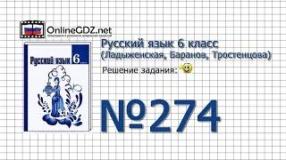 Задание № 274 — Русский язык 6 класс (Ладыженская, Баранов, Тростенцова)