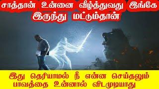 ஆவிக்குரிய யுத்தம் _ Spritual warfare _ Tamil Christian message _ Jesus message in tamil