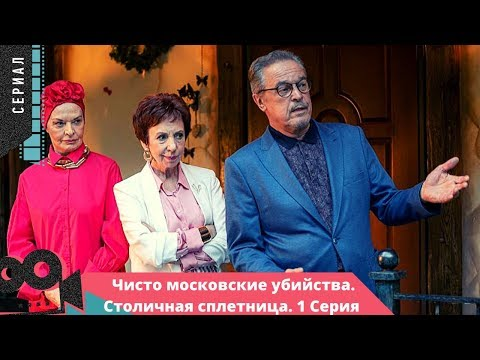 КЛАССНЫЙ ДЕТЕКТИВ! Чисто московские убийства. Столичная сплетница. 1 Серия @ Детективный сериал