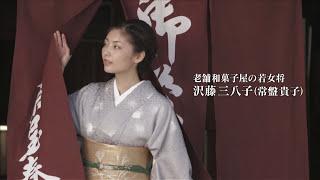 ドラマとドキュメンタリーで「京都人が愛する京都」を描く。あなたの知...