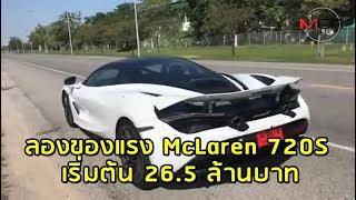 ลองของแรง McLaren 720S เจ้าของค่าตัว เริ่มต้น 26.5 ล้านบาท