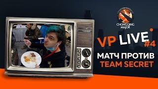 VP Live | Матч против Team Secret