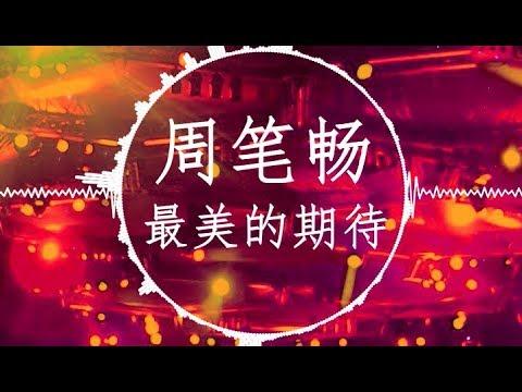周筆暢【最美的期待】慢摇 EDM Remix (不用再徘徊,你就是我最美的期待)