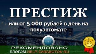 Курс Престиж 5 000 рублей в день на полуавтомате Евгения Шкуратова отзывы