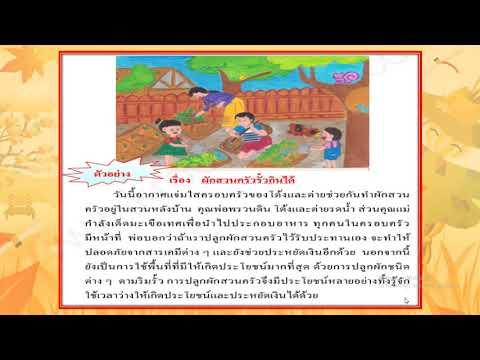 การเขียนเล่าเรื่องจากภาพ วิชาภาษาไทย ป.3 ส.5/1