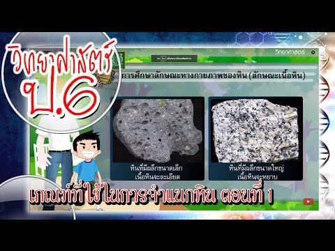 เกณฑ์ที่ใช้ในการจำแนกหิน ตอนที่ 1 - วิทยาศาสตร์ ป.6