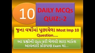 Daily Quiz:-2 In Gujarati || G.K Video In Gujarati || G.K Short Cut Trick In Gujarati