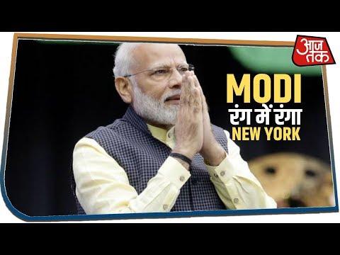 New York में भी मोदी-मोदी की गूंज   होटल पहुंचने पर कुछ इस अंदाज़ में हुआ PM का स्वागत!