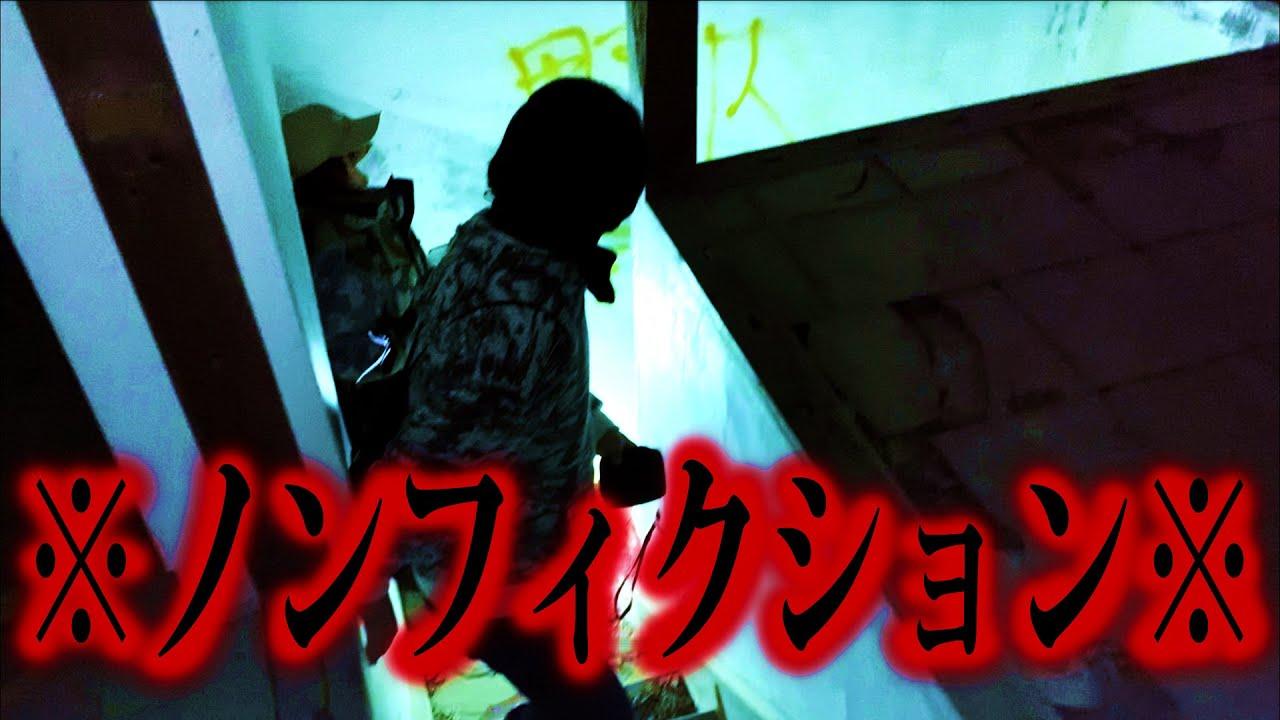 裏付けとなる本物の心霊動画【前編】
