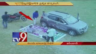 Karimnagar police use drones to curb drinking in public places - TV9