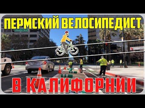 Пермяк в Сан-Хосе (США) | Обзор велодорожек